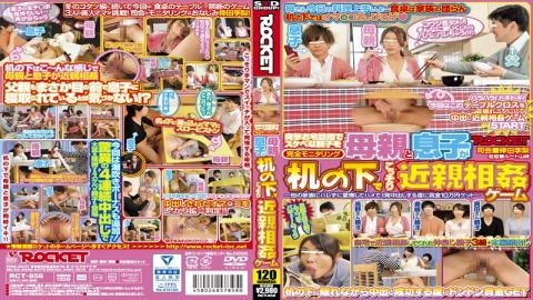 RCT-858 - Secretly Incest Game Mother And Son Under The Desk - Rocket