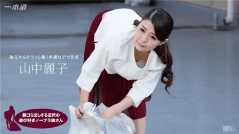 1Pondo 062317_543 Yamanaka Reiko Morning garbage to go out Neighborhood play lover Nobra wife