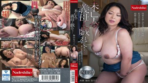NATR-549 - Play With A Mother-in-law Of The Widow  Natsuko Kayama - Nadeshiko