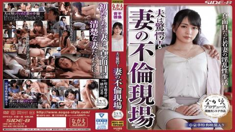 NagaeStyle NSPS-661 JAV Video My Husband Is Amazed Wife is Adultery Site Young Wife is Serious Lusty Life Serious - Nagae Style