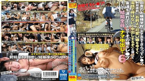SadisticVillage SVDVD-591 We Kidnapped A Schoolgirl From Her School In The Country And Raped Her, And Right Before We Ejaculated Into Her, We Threatened Her,If You Dont Bring Another Girl Cuter Than You, Im Gonna Creampie You And So When She Brought Her - Sadistic Village
