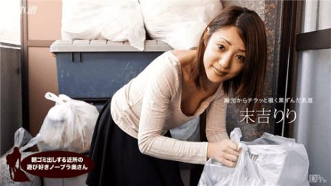 1Pondo 062717_545 Lily Sueyoshi Take out garbage in the morning Playing like a neighborhood Nobra wife Sueyoshi Riri