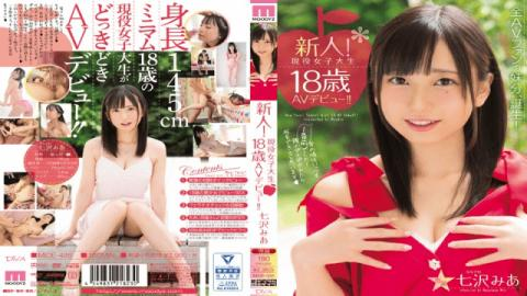 MIDE-488 Mia Nanasawa Sweet face to height 145 cm, pretty cute voice and sister female jav college student AV debut - Moodyz