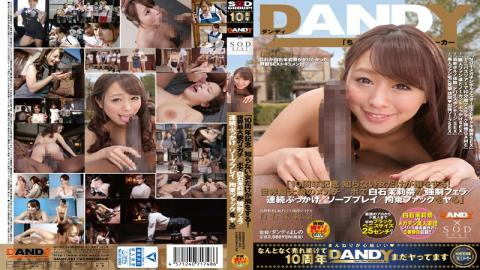 DANDY-493 Only Woman Who Does Not Know Commemorative 10th Anniversary Is A Loss!The Worlds Largest Megachi _ Port Mari Shiraishi Nana Is Fuck / Continuous Topped / Soap Play / Do Restraint Fuck