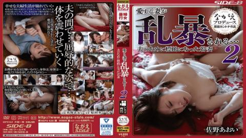NagaeStyle NSPS-626 My Beloved Wife Is Rough 2 Aoi Yano Wife Wife Targeted For Her Husband - Nagae Style