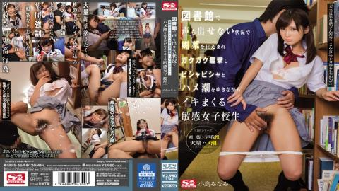 SNIS-564 - Are Charged The Aphrodisiac In Situations That Do Not Put Out Even Voice At The Library And Jerky Spasms And Bishabisha And While Blowing Saddle Tide Spree Sensitive School Girls Kojima Minami - S1 NO.1 STYLE