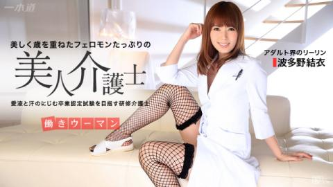 1Pondo 081315_3220 - Yui Hatano - Japanese 21+ Uncen Videos