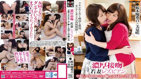 HAVD-931 - Immoral Act Of Pleasure No Woman Among A Concentrated Kissing Young Wife Lesbian Obscene Lips And Tongue - Hibino