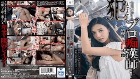 STAR-802 Furukawa Iori A Forbidden Outflow Video That Furukawa Iori Was Made A Prey To Professional Molestation Masters And Was Fucked By The Mechanism-SOD Create