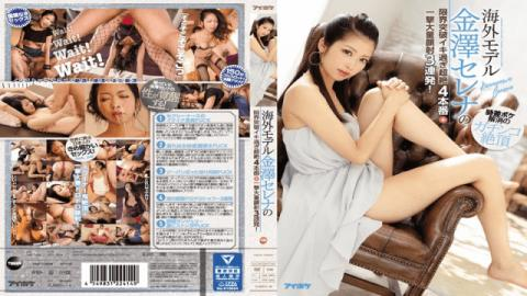 Idea Pocket IPX-060 Kanazawa Serena Overseas Model Kanazawa Serenas Limit Breaking Through IKI Exceeds Transcendence 4 Actual Number + Blows Massive Cumshots 3 Consecutive Shots!