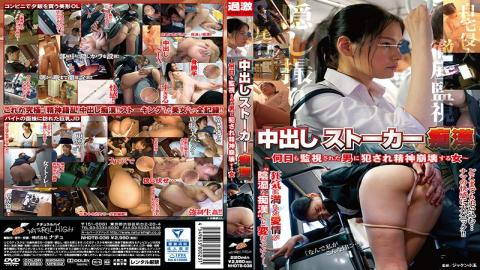 NHDTB-036 - Cum Shot Stalker Molesting – A Woman Who Is Fucked By A Guy Who Has Been Monitored For Many Days – - Natural High