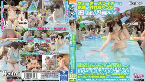 HUNTA-183 - Breasts Completely Exposed To View And Swimsuit Got Off At The Waterslide!It Happened To Me Alone Man Is Full Of Popular Pool In 2 Woman Women Loose Feelings And Shoulder Straps!Moreover, Or Have To Glanced The Nipple From The Swimsuit, Full Chance To Or Have Ass Out Hami!further - Hunter