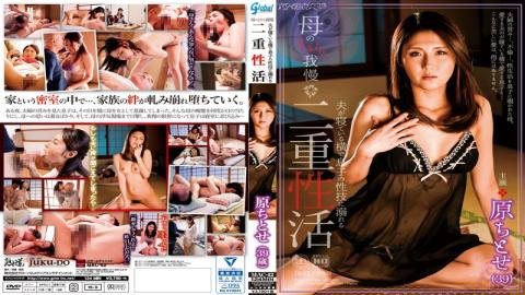 MAC-42 - In The Horizontal Sleeping Is Good Shy Endure Her Husbands Mother Drowned In The Son Of Sex Technique Duality Active Chitose Hara - Global Media Entertainment