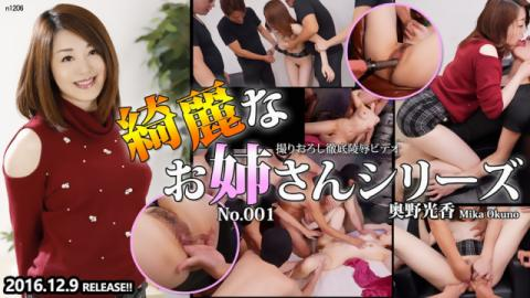 TokyoHot n1206 Mika Okuno Beauty and Devils Hard Core Play Vol 1