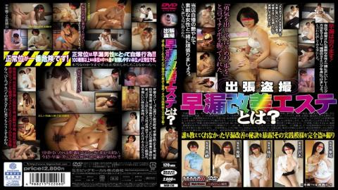 BDSR-230 The Business Trip Voyeur Premature Ejaculation Improvement Este? Everyone Exposed The Secrets Of Premature Ejaculation Improvement That Did Not Tell Me! The Practice Pattern And Full Nusumidori
