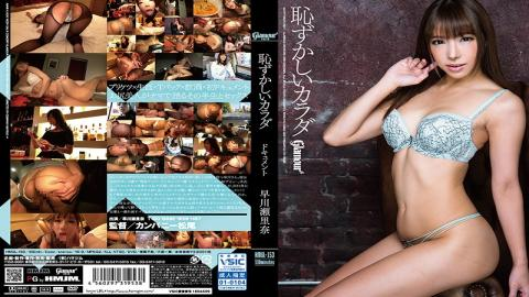 HMGL-153 Embarrassing Body Document Serina Hayakawa