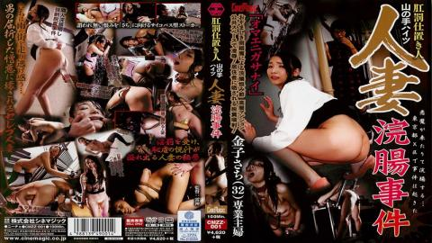 CMZZ-001 - Anal Punishment People Uptown Heights Married Enema Incident Kaneko Sachi - CineMagic
