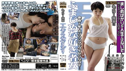 HTMS-089 - Daily Obscene Henry Tsukamoto Ecstasy Fumajime Likess Woman Life Expectancy One Year, Thrilling  - FA Pro . Platinum