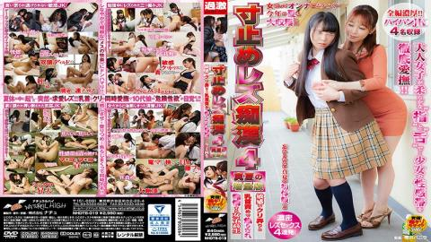 NHDTB-019 - Stoppage Lesbian 4 Increased Version Of Midsummer School Girls Who Are Enfeebled By Ferocious Fiddling And Nipple Torture - Natural High