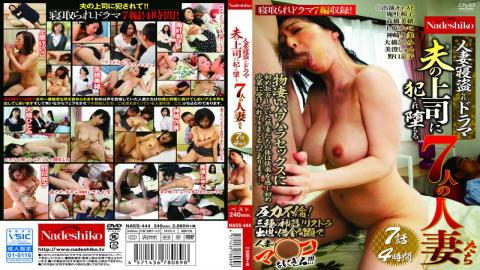 NASS-444 Fucked In Boss Of Married Woman Sleeping Taken Drama 7 Episode _ 4 Hours Husband Fall Seven Housewives