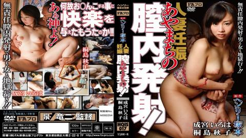 HQIS-017 Vaginal Launch Of Henry Tsukamoto Original Married Pregnancy Mistake!