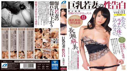 XVSR-145 - Amateur Post Forbidden Confession Document Busty Young Wife Sex Confession Asami Nagase - MAX-A