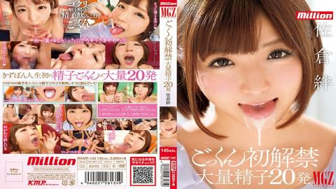 MKMP-142 Sakurakizuna Cums First Lifting Of The Ban Mass Sperm 20 Rounds