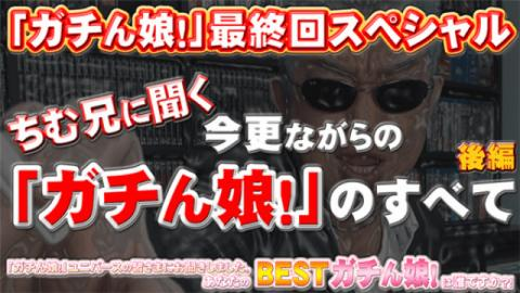 Gachinco Gachi1166 Gachin girls! Gachi daughter! - The Last Partial Special