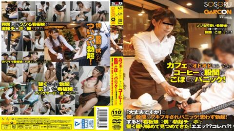 GS-040 - Panic Spilled Into The Crotch Coffee When I Was Fearful In The Cafe! Panic Is Fukifuki My Crotch And You Okay !Involuntarily Erection!Then, Poster Girl Has Been Staring Clasped Tightly My Erection Chi Po!Ee? ?Koreha? ! - SOSORU×GARCON
