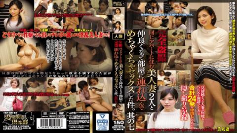 HentaiShinshiClub CLUB-364 Ken Was Messed Up Sex In Tsurekon In The Room Become Friends With Two Beautiful Wife Who Live In Full Voyeur Same Apartment.Its Seven - HentaiShinshiClub