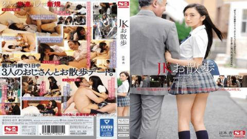 SNIS-819 An Tsujimoto Schoolgirl Walk Jav Free Amater - S1No1 Style