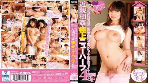 HUSR-089 Its Good To Me Suddenness If Kawaikere? Truly Mokkori Daughter Mother-in-law And Father-in-law And Grandpa And Prostate Sex! Incest-best Transsexual 4 Hours SP