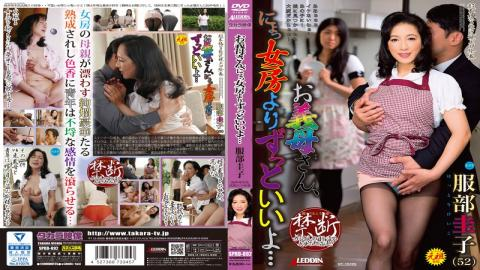 SPRD-892 - Your Mother-in-laws, I Much Better Than Nyo Wife  Keiko Hattori - Takara Eizou