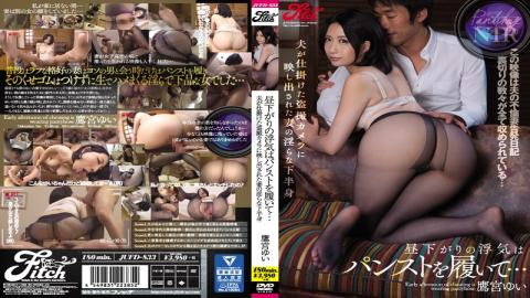 JUFD-833 - Cheating In The Afternoon Wearing A Pantyhose … Her Wife Nasty Lower Half Body Yui Takumiya Reflected On A Camouflaged Camera Taken By Her Husband - Fitch