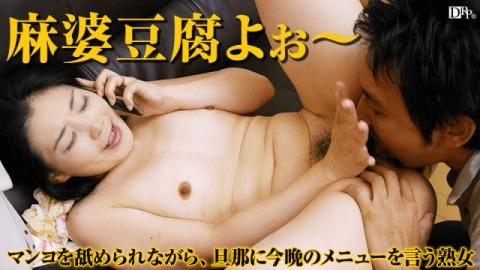 Pacopacomama 031117_044 Yokoyama Saeko Husbands married woman while calling her husband Betrayal of fairy hair brutter aunt