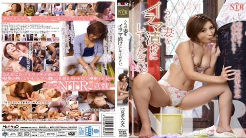 NTR-028 - Please Be Out Of The Wife To Irama Pickled. Natsuki Minami - Hibino