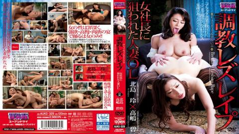 AUKG-329 Torture Rezureipu ~ Woman Married Woman OL Has Been Targeted By The President - Midori Takashima Rei North Island