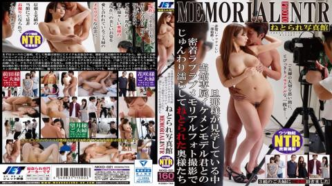 NKKD-021 - Wife Who Were Netora Wet Junwari In Close Contact With Love Love Memorial Photo Shoot Of The Hotel Exclusive Handsome Model-kun In The Netora Are Photo Studio Her Husband Have Visited