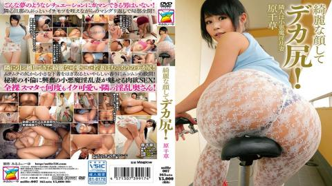 MILLE-007 Deca Ass With Beautiful Face!Neighbor Small Devil Horny Wife Original Chigusa