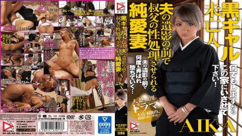 H.M.P DORAMA HOMA-017 Aika Black Girl A Uncle Wife Treated Her Uncles Sex In Front Of Her Husbands Godfather - H.M.P Online