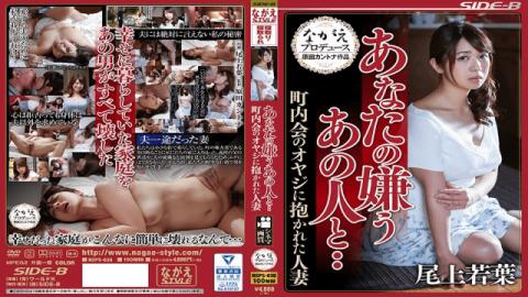NagaeStyle NSPS-636 Onoue Wakaba With That Person You Dislike. Married Wife Okami Young Leave Held In The Neighborhood Associations Father - Nagae Style