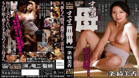 FAJS-051 Mom Mother Distorted Immorality Of Mother-to-child Incest Ichijo Was Smeared With Love And Lusts Ayaginu Mika