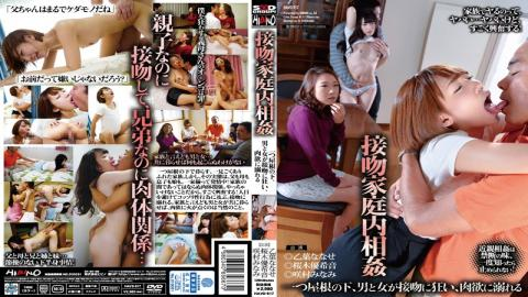 HAVD-917 Kiss Under The Domestic Incest One Roof A Man And A Woman Is Crazy To Kiss Drowning In Lust