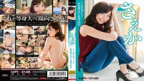 MXGS-956 Even If ~ AV Actress HiMuko Even One Of The Libido Bare Stark Travel - HiMuko Saeka