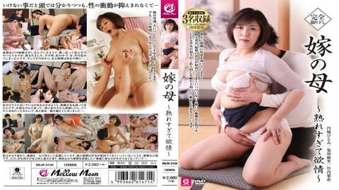 MLW-2152 Lust And Daughter-in-law Of The Mother - Too Overripe