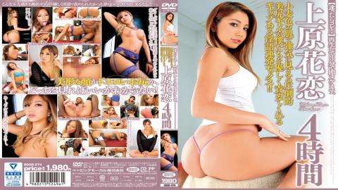 BDSR-274 [Lost Once This! ]Play To Masu Immediately Missing In Three Minutes.Dirty Barrage Sex Overwhelming Nice Ass Gal That Looks Bullish In The Skin Of The Tan Is A Gap That Will Blame Gently Us! ! Uehara Hanakoi 4 Hours