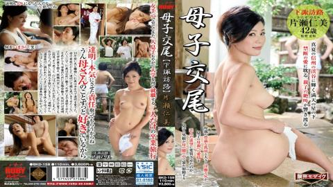 BKD-159 Mother-to-child Copulation ~ Shimosuwa Paths - Hitomi Katase