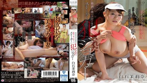 STAR-809 - Jogging Maryana Shiraishi Targeted Jogging Bigger Body Jogger Who Was Fucked By A Stalker Because Her Plump Body Was Too Erotic - SOD Create
