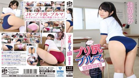 ATFB-332 - Plump Pre-ass Bloomers Extracurricular Lesson Kanae Luke - Fetish Box/ Mousou Zoku