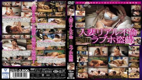 BDSR-252 - Married Realistic Affair Outflow Rabuho Voyeur Nudity To Infidelity Wives Of Shock Trysts Site Exposing The Silliness! ! - BIGMORKAL